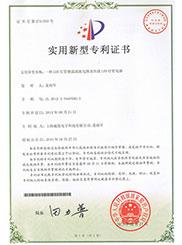 一种LED灯管整流滤波电路及恒流LED灯管电路(ZL201220443540.3)专利证书