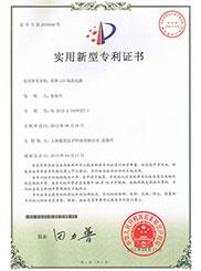 多路LED均流电路(ZL201220438327.3)专利证书