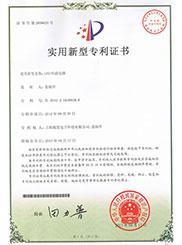LED恒流电路(ZL201220438938.8)专利证书