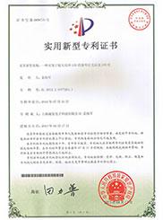 一种可用于较大功率LED的条形灯壳以及LED灯(ZL201220377261.1)专利证书