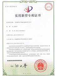 一种多路LED均流电路以及LED灯(ZL201220443562.X)专利证书