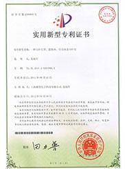 一种LED灯罩、散热座、灯壳以及LED灯(ZL201120293084.4)专利证书