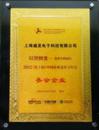 """""""2012年(第十届)中国企业竞争力年会参会企业""""证书"""